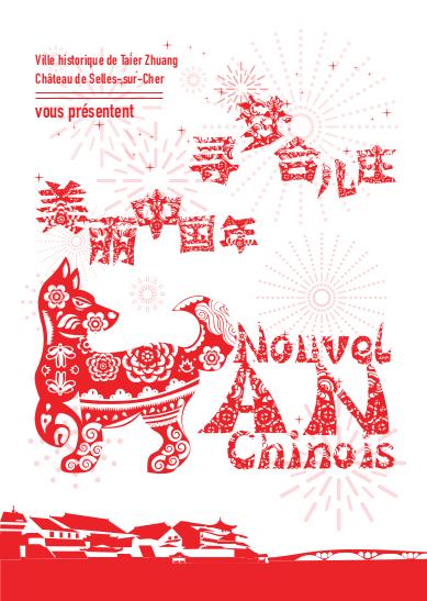 château de Seles sur Cher Nouvel An chinois